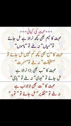 Funny Crush Memes, Funny Jokes, Hilarious, Quotations, Qoutes, Urdu Poetry, Dil Se, Humor, Words