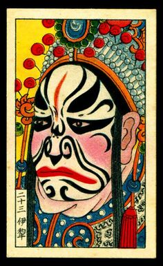 Taking Tiger Mountain (Again)  Aeron at Monster Brains just featured some vintage German ad cards from the enormous collection of flickr user cigcardpix.    My eye was drawn immediately to his set of Chinese Cigarette Cards, having featured a similar set in the past. This batch of 1920s cards features Chinese opera masks.