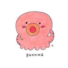 """[이플캘리] 김유정_문어지지마요 18일 인스타그램에 """"어떠한 상황에도 무너지지 말아요. 만약 무너지더라도... Korean Lockscreen, Korean Quotes, Pop Art Design, Neon Light Signs, Wise Quotes, Aesthetic Pictures, Cool Words, Art For Kids, Cute Pictures"""