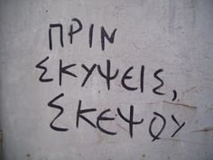 Greek Quotes, Some Words, Graffiti, Love Quotes, Calligraphy, Writing, Sayings, Cards, Wall