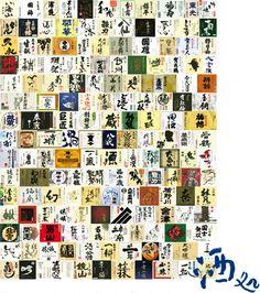 第721回デザインギャラリー1953企画展<br />「伝統の未来|02|日本酒 10人のグラフィックデザイナーによる日本酒ポスター展」