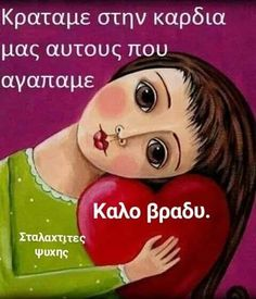 Good Night Sweet Dreams, Good Morning Flowers