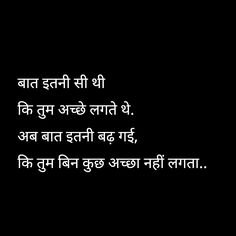 With an individual romantic saying, you can make your partner a very special friend. We'll give you tips on how to write your romantic quotes and we have Love Quotes For Him Deep, Love Quotes For Girlfriend, First Love Quotes, Love Quotes Poetry, Mixed Feelings Quotes, True Love Quotes, Romantic Love Quotes, Shyari Quotes, Hindi Quotes On Life