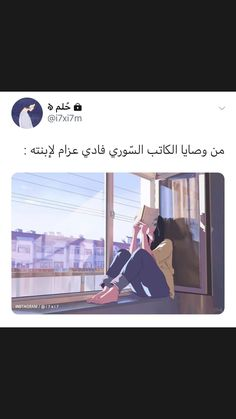 Life Lesson Quotes, Life Lessons, Life Quotes, Arabic Funny, Funny Arabic Quotes, Book Qoutes, Words Quotes, Dental Videos, Relationship Goals Tumblr