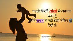 Maa ( माँ ) Status Hindi, Poetry, Movies, Movie Posters, Films, Film Poster, Cinema, Poetry Books, Movie