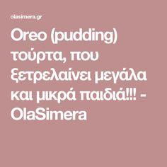 Oreo (pudding) τούρτα, που ξετρελαίνει μεγάλα και μικρά παιδιά!!! - OlaSimera