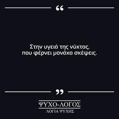 Άλλη μια νύχτα που χάνω τον έλεγχο. Από εκείνες που βρίσκομαι αντιμέτωπος με τον εαυτό μου στη θέα ενός απέραντου κενού. Ακόμα να το… #psuxo_logos #ψυχο_λόγος #greekquoteoftheday #ερωτας #ποίηση #greek_quotes #greekquotes #ελληνικαστιχακια #ellinika #greekstatus #αγαπη #στιχακια #στιχάκια #greekposts #stixakia #greekblogger #greekpost #greekquote #greekquotes