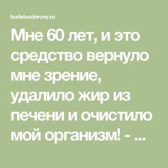 Мне 60 лет, и это средство вернуло мне зрение, удалило жир из печени и очистило мой организм! - Страница 2 из 2