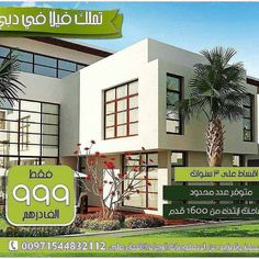 f14c0b46410e5  تملك  فيلا في  دبي بسعر  شقة فيلا مكونة من ثلاث غرف نوع