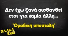 Funny Shit, Funny Stuff, Greek Quotes, Just In Case, I Laughed, Funny Pictures, Funny Quotes, Jokes, Lol