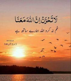 Islamic Status Urdu, Islamic DPs, Islamic Quotes in Urdu Quran Quotes Love, Inspirational Quotes In Urdu, Best Islamic Quotes, Beautiful Quran Quotes, Hadith Quotes, Islamic Phrases, Islamic Messages, Urdu Quotes, Beautiful Dua