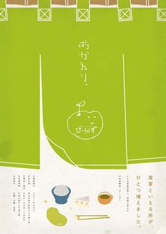Japanese typographic poster design When it comes to choosing a made to order published poster Japan Design, Web Design, Graphic Design Studio, Japanese Graphic Design, Flyer Design, Branding Design, Design Packaging, Identity Branding, Corporate Identity