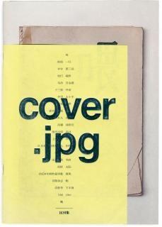 COVER (China) year 3