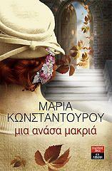 mia anasa makria photo Book Lovers, Books, Libros, Book, Book Illustrations, Book Nerd, Libri, Book Worms