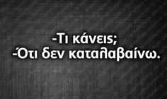 Speak Quotes, Wisdom Quotes, Life Quotes, Funny Greek Quotes, Funny Quotes, Tell Me Something Funny, General Quotes, Dark Thoughts, Funny Times
