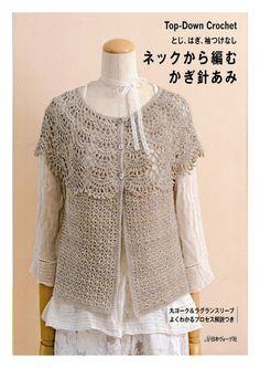 Top Down Crochet Wardrobe Japanese Book making pattern knitting Knitting needle sweater cardigan pon Crochet Tunic, Crochet Scarves, Crochet Clothes, Knit Crochet, Knitting Books, Crochet Books, Japanese Crochet, Japanese Books, Crochet Magazine