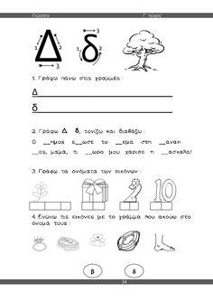 Learn Greek, Alphabet Book, Preschool, Language, Math Equations, Learning, Books, Kids, Baby