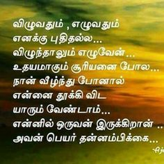 176 Best Tamil Kavizai Images Love Only Film Quotes Good Morning