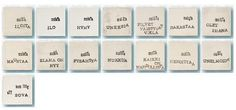 Text Tiles by Terraviiva ( remember to SLEEP, remember to LOVE, remember to FORGET...) Unique Tile, Koti, Finland, Interior Decorating, Forget, Sleep, Decoration, House, Decor