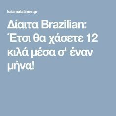 Δίαιτα Brazilian: Έτσι θα χάσετε 12 κιλά μέσα σ' έναν μήνα! Brazilian Diet, Health Diet, Health Fitness, Healthy Tips, Healthy Recipes, Healthy Food, Life Lessons, Food And Drink, Workout