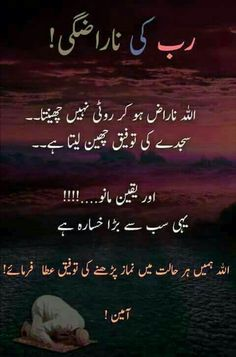 Every morning, clock radios everywhere announce the start of another day. Best Islamic Quotes, Islamic Phrases, Islamic Messages, Islamic Inspirational Quotes, Religious Quotes, Spiritual Quotes, Islamic Dua, Islamic Teachings, Ali Quotes