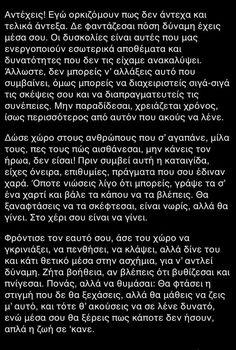 εικόνα ανακαλύφθηκε από Sylia. Ανακάλυψε (και αποθήκευσε!) τις δικές σου εικόνες και βίντεο στο We Heart It Dark Quotes, Boy Quotes, Wisdom Quotes, Life Quotes, Qoutes, Greece Quotes, Positive Quotes, Motivational Quotes, Beauty Quotes