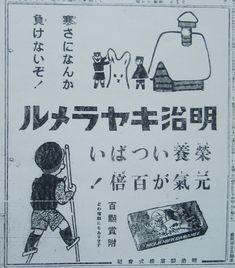 イメージ 1 Retro Ads, Vintage Ads, Vintage Antiques, Vintage Japanese, Posters, My Favorite Things, Memes, Cute, Study