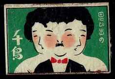 Japanese matchbox label Retro Ads, Vintage Advertisements, Japanese Branding, Weed Art, Matchbox Art, Vintage Packaging, Japanese Poster, Japanese Graphic Design, Illustrations And Posters