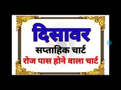 (10-11-2020) दिसावर सप्ताहिक चार्ट रोज पास देखो !! Disawer matka Weekly chart #Disawer #harup - YouTube Lucky Numbers For Lottery, Winning Lottery Numbers, King App, Free Printable Bingo Cards, Kalyan Tips, Lottery Tips, Number Chart, Funny Sms
