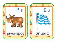 sofiaadamoubooks: ΑΛΦΑΒΗΤΑ - ΚΑΡΤΕΣ Learn Greek, Greek Alphabet, Greek Language, American Children, Preschool Kindergarten, Phonics, Literacy, Classroom, Letters