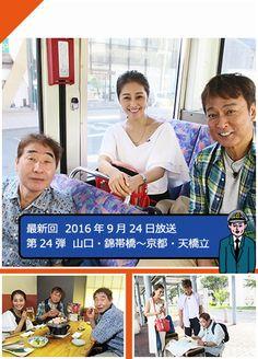 最新回 2016年9月24日放送第24弾 山口・錦帯橋~京都・天橋立