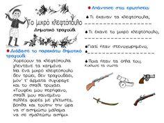 Activities, Memes, School, Celebration, Greek, Blog, March, Note, Greek Language