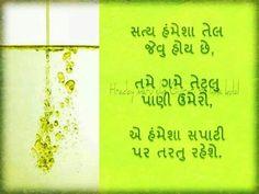 Satya hamesha tel jevu hoy che....