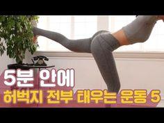 [헬스1분컷]자꾸 부딪히는 안벅지 떼어놓는 운동 5 - YouTube