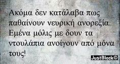 JustBlack Best Quotes, Funny Quotes, Life Quotes, Greek Quotes, Just For Laughs, Lol, Funny Pictures, Jokes, Wisdom