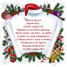 С Новым Годом! С Новым Счастьем! Marry Christmas Card, Christmas Cards, Christmas Ornaments, Christmas Frames, Christmas Scenes, Magic Box, Nouvel An, Winter Theme, Holidays And Events