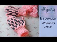 Вязанные рукавички Розовая Зима | Вязание крючком от Елены Кожухарь