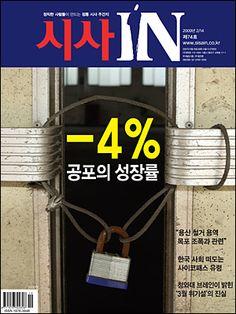 시사IN 제74호 -   -4% 공포의 성장률