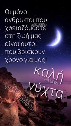 Good Afternoon, Good Morning Good Night, Greek Culture, Greek Quotes, Best Quotes, Lyrics, Wisdom, Sayings, Facebook