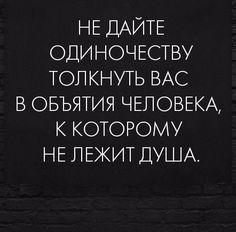 best Ideas tattoo quotes in different languages you are The Words, Cool Words, New Tattoo Designs, Russian Quotes, Love Quotes, Inspirational Quotes, Daily Reminder, Good Advice, Self Development