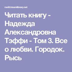 Читать книгу - Надежда Александровна Тэффи - Том 3. Все о любви. Городок. Рысь
