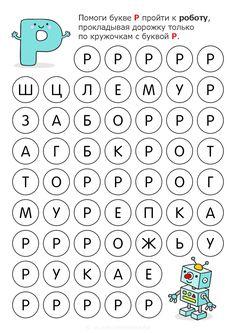 Mazes For Kids, Preschool Activities, France, Alphabet, Letters, Education, Math, Studying, Alpha Bet