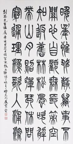 FENG KANGHOU (1901-1983) CALLIGRAPHY IN ZHUANSHU, 1976 ink on paper, hanging scroll, signed Kanghou, dated to the bingchen year (1976) with a dedication and two seals of the artist 133.2 x 68.4 cm, 52 3/8  by 26 7/8  in.  馮康侯(1901-1983)《篆書〈酬張少府〉》 水墨紙本 立軸 鈐印二方 1976年作 釋文: 晚年惟好靜,萬事不關心。自顧無長策,空知返舊林。松風吹解帶,山月照彈琴。休問窮通理,漁歌人浦深。 款識: 樹英先生雅屬,康侯目患日損,苦不能工,聊博一哂耳,時至丙辰初夏。 鈐印:「康侯印信」、「美意延年」 133.2 x 68.4 公分,52 3/8 x 26 7/8 英寸 Calligraphy Text, How To Write Calligraphy, Japanese Calligraphy, Caligraphy, Japanese Stamp, Japanese Art, Chinese Brush, Chinese Art, Korean Art