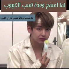 Bts Meme Faces, Memes Funny Faces, Funny School Jokes, Bts Funny Videos, Funny Video Memes, Funny Photo Memes, Funny Picture Jokes, Funny Reaction Pictures, Funny Pictures