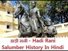HADI RANI SALUMBER - हाड़ी रानी – HISTORY IN HINDI