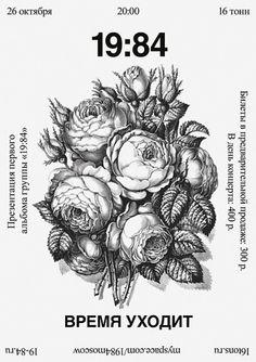 Merdanchik.com » Blog Archive » 1984 - gig poster