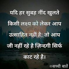 Qoutes, Life Quotes, Hindi Words, Indian Quotes, True Facts, People Quotes, Wise Words, My Life, Self