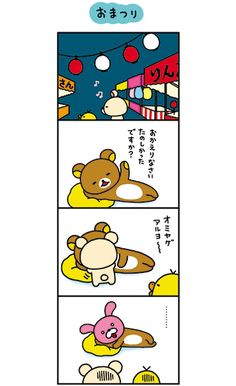 Rilakkuma, Cute Characters, Cute Illustration, Kawaii, Japanese, Wallpapers, Draw, Baking, My Favorite Things