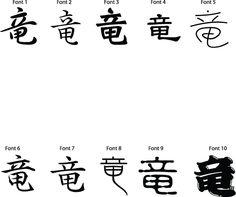 Japanese Kanji Symbol for dragon