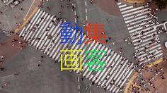 動画集客なら大阪,兵庫,京都,四国など関西中心に見込み客を集める集客動画を制作しているPR企画事務所